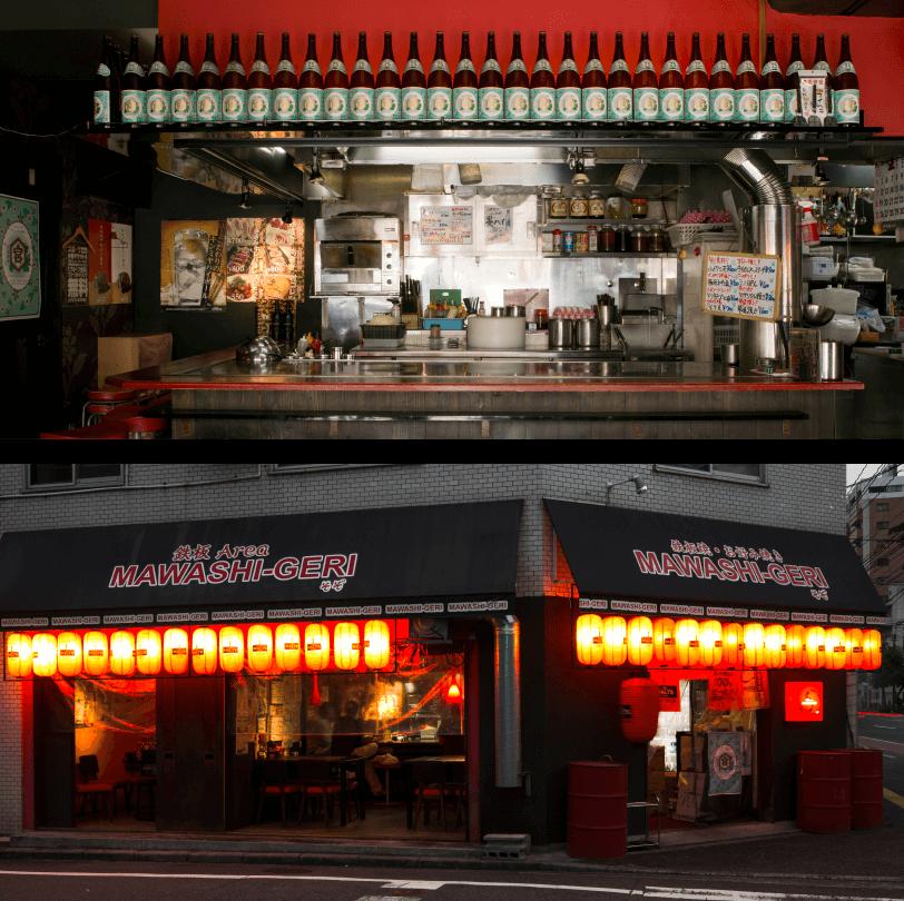 鉄板焼き・お好み焼き MAWASHI-GERI まわしげり 外観/店内